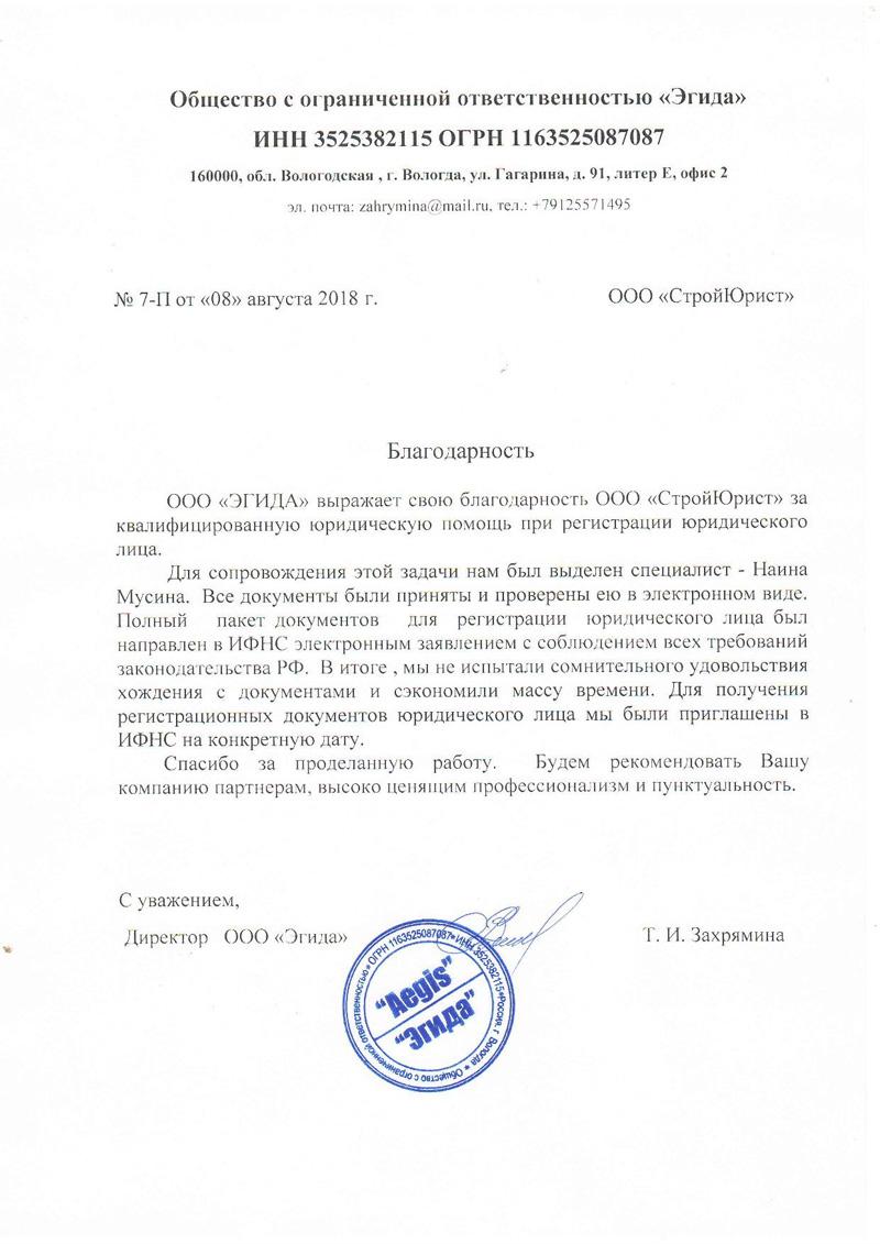 Регистрация ооо липецк банк точка бухгалтерия 3500
